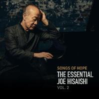 SONGS OF HOPE: THE ESSENTIAL VOL.2 [히사이시 조: 희망의 노래 - 에센셜 2집]