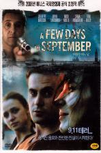 9월의 어느날 [A Few Days In September] 미개봉제품[아웃케이스있음]