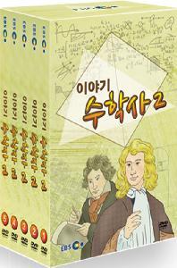 EBS 이야기 수학사 2