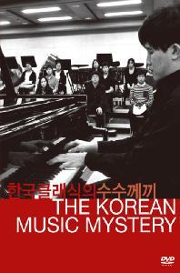 한국 클래식의 수수께끼