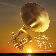 VARIOUS - 한국인이 좋아하는 추억의 트럼펫 명연주곡 베스트 50
