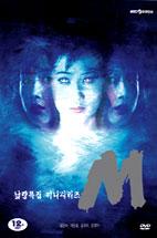 M [엠] [MBC 납량특집 미니시리즈]
