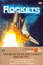 로켓을 발사하라 [ROCKETS] / [2disc/아웃박스 포함 ]