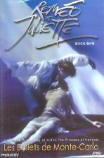 로미오와 줄리엣: 몬테카를로 발레단 [ROMEO ET JULIETTE/ LES BALLETS DE MONTE CARLO]