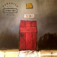 CHRIS JUNG(정연준) - 위대한 사랑: PARADISO