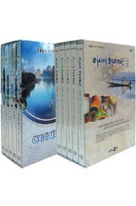 EBS 앙코르 아시아 테마기행 2종 시리즈
