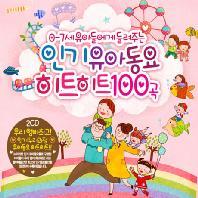 0-7세 유아들에게 들려주는 인기 유아동요 히트히트 100곡