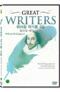 히스토리채널: 위대한 작가들 3집 - 윌리엄 셰익스피어 [GREAT WRITERS: WILLIAM SHAKESPEARE]