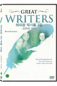 히스토리채널: 위대한 작가들 3집 - 브론테 자매 [GREAT WRITERS: BRONTE SISTERS]