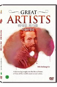 히스토리채널: 위대한 화가들 - 미켈란젤로 [GREAT ARTISTS: MICHELANGELO]
