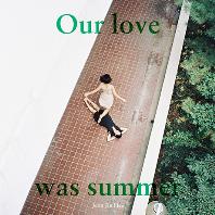 우리의 사랑은 여름이었지