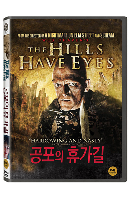 공포의 휴가길 [THE HILLS HAVE EYES]