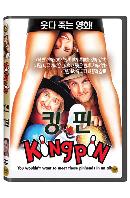 킹핀 [KING PIN]