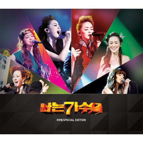 나는 가수다 [CD+DVD] [SPECIAL EDITION]