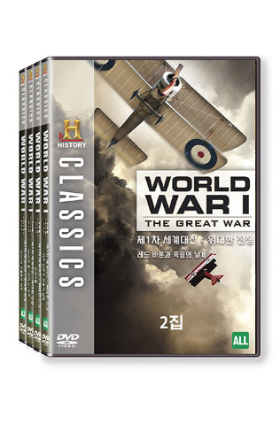 히스토리채널: 제1차 세계대전 - 위대한 전쟁 2집 [WORLD WAR 1]