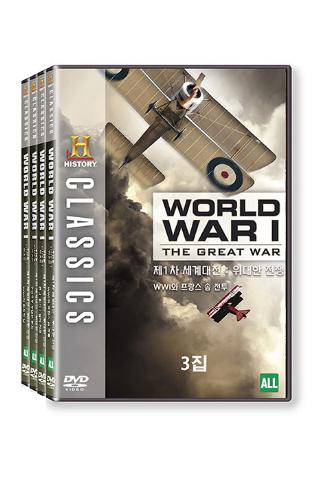 히스토리채널: 제1차 세계대전 - 위대한 전쟁 3집 [WORLD WAR 1]