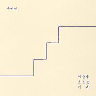 마음을 오르는 기록 [EP]