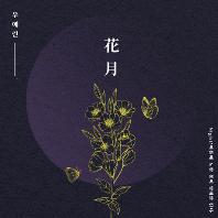 NIGHT: 여름에 노란 꽃이 밤에만 핀다 [EP]