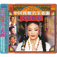 CHINESE FOLK SONGS: FAMOUS SINGER & SONGS [HD MASTERING] [SILVER ALLOY]