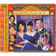 CHINESE LYRIC SONGS: FAMOUS SINGER & SONGS [HD MASTERING] [SILVER ALLOY]