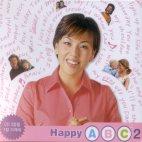 HAPPY ABC 2: 이보영이 추천하는 팝 명곡 리메이크