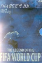 THE LEGEND OF THE FIFA WORLD CUP VOL.4/ 1990-1998 (월드컵의 전설 VOL.4) 행사용