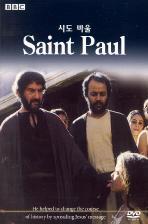 사도 바울: BBC 다큐스페셜 [SAINT PAUL] [09년 3월 BBC 9종행사]