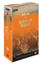예수의 기적: BBC 다큐스페셜 [THE MIRACLES OF JESUS] [09년 3월 BBC 9종행사]  / [3disc+소책자/아웃박스 포함]
