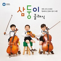 삼둥이 클래식: 대한, 민국, 만세와 함께하는 클래식 음악 여행 [2CD+삼둥이 보틀] [한정반]