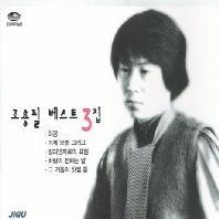 조용필 - 베스트 3집