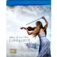 드라마 & OST의 향기 [현악기 연주반]