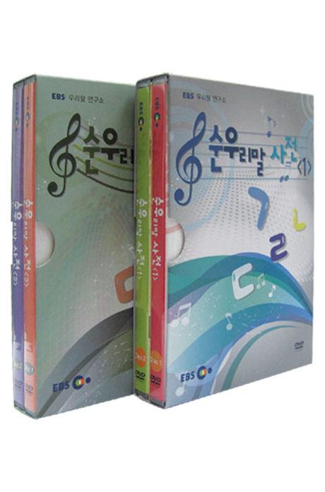 순우리말 사전 2종 시리즈 [EBS 우리말 연구소]
