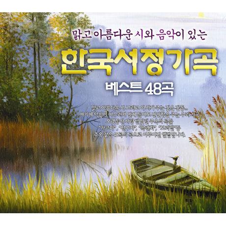 한국 서정 가곡 베스트 48곡