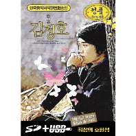 김정호 오리지날 & 헌정음반 [USB]