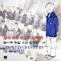 LES PETITS CHANTEURS DE MONACO [모나코 왕실소년합창단: 종교음악~모나코의 전통음악 모음]