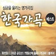 한국가곡 베스트: 심금을 울리는 명가곡집