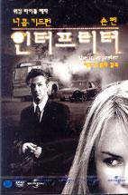 인터프리터 [THE INTERPRETER] [10년 8월 유니버셜 프로모션]