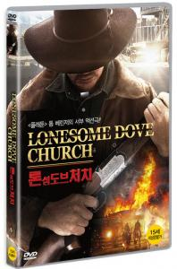론섬 도브 처치 [LONESOME DOVE CHURCH]