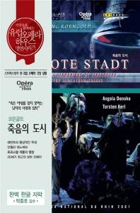 DIE TOTE STADT/ JAN LATHAM-KOENIG [코른골트: 죽음의 도시] [유럽 오페라하우스 명연 20]