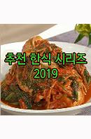 EBS 추천 한식 시리즈 2019 [주문제작상품]