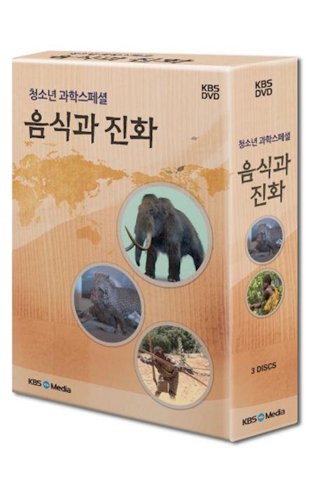 음식과 진화: 청소년 과학스페셜 [KBS 다큐멘터리] / (미개봉)3disc / 아웃박스 포함
