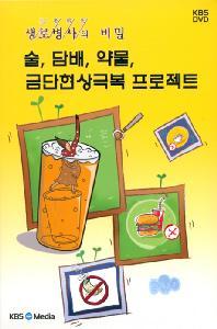 술, 담배, 약물 금단현상 극복 프로젝트 [KBS 생로병사의 비밀]