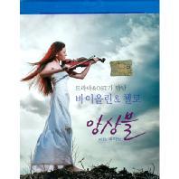 드라마 & OST가 만난 바이올린 & 첼로 앙상블 WITH 피아노