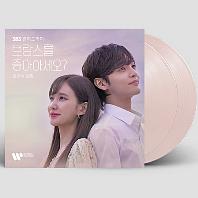 브람스를 좋아하세요? [클래식 앨범] [SBS 월화드라마] [140G 베이비핑크 2LP] [한정반]*