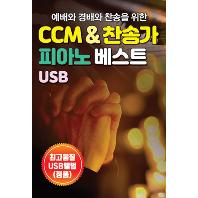 예배와 경배와 찬송을 위한 CCM & 찬송가 피아노 베스트 [USB]