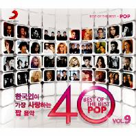 VARIOUS - 한국인이 가장 사랑하는 팝 음악 40 9집<