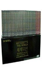 세계유산 박스 세트 [THE WORLD HERITAGE BOX SET] [32disc/아웃박스 ]