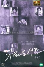 MBC 가요콘서트 LIVE VOL.2 [10년 4월 대경 할인행사]