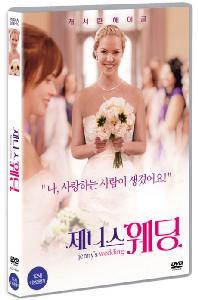 제니스 웨딩 [JENNY`S WEDDING]