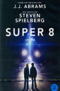 슈퍼에이트 [SUPER 8] [1disc]